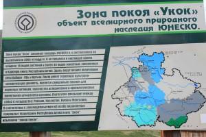 Территория плато Укок