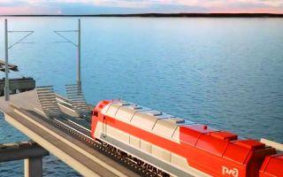 Поедут ли в Крым поезда