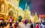 Где недорого отдыхать зимой-2020 в России