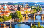 Что нужно знать перед поездкой в Прагу