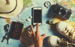 19 бесплатных приложений для путешественников