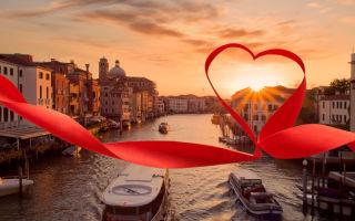 10 идей романтического отдыха в Европе