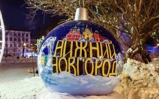 Список новогодних представлений в Нижнем Новгороде — 2019-2020