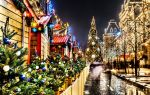 Как интересно провести Новый год — 2020 в Москве