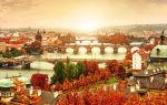 10 причин для осенней поездки в Европу